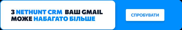 З NetHunt CRM Ваш Gmail може набагато більше