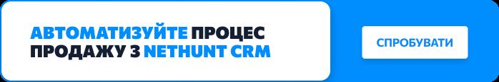 Автоматизуйте процес продажу з NetHunt CRM